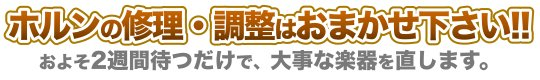 ホルン修理北海道寿都郡黒松内町