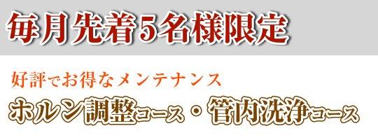 ホルン 修理 北海道 函館市