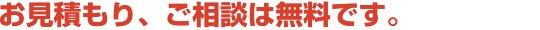 北海道,函館市,ホルン,修理